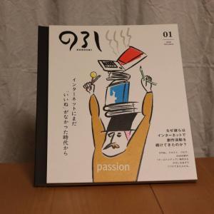 烽火書房の雑誌『のろし 01』が最高すぎる。なぜ彼らはインターネットで創作活動を続けてきたのか?