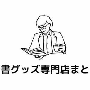 読書グッズの専門店4選!他では買えないオシャレなグッズで読書を満喫
