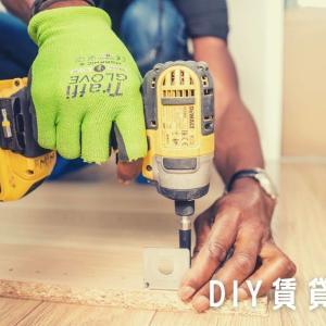 「DIY可の賃貸」が探せる物件サイト7選。理想の暮らしを手作りしたい!