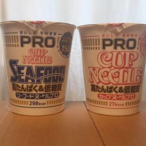 【評判口コミ】カップヌードルproを食べてみました。これ、イケる!