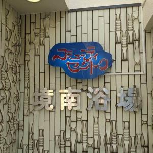 武蔵境の銭湯「境南浴場」の楽しみ方。地下水の水風呂を堪能