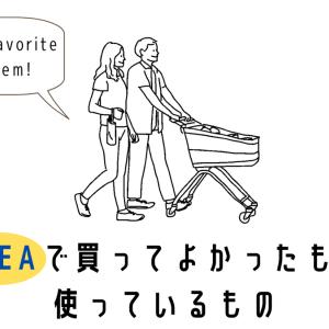 IKEAで買ってよかったもの5選。リーズナブルでおしゃれなアイテム