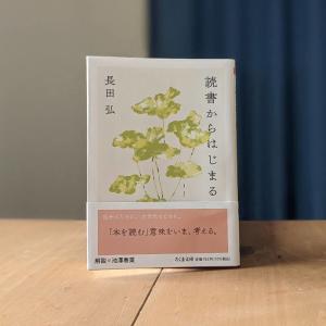 長田弘さん『読書からはじまる』を読みました。これは大事な本です