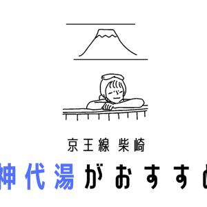 【柴崎】わたしの「神代湯」の楽しみ方。創業60年のおすすめ老舗銭湯