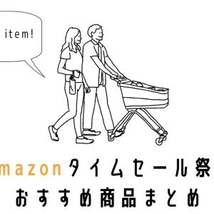 """【今日から】Amazonタイムセール祭りおすすめ商品&音楽サブスクが""""4か月無料""""だと!?"""