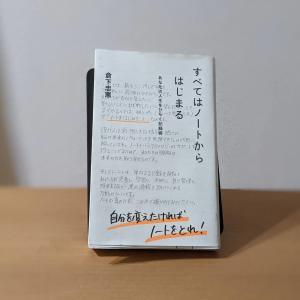 倉下忠憲さん『すべてはノートからはじまる』を読みました。じぶんをひろげるノート術