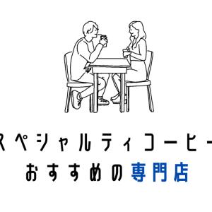 おうちで良い豆を!おすすめのスペシャルティコーヒー専門店5選【通販もアリ】