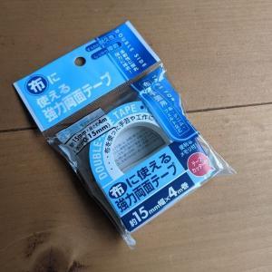 セリアの「布に使える強力両面テープ」でカーテンの裾上げをやってみました。