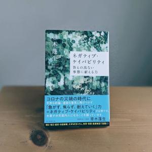 帚木蓬生さん『ネガティブ・ケイパビリティ』を読みました。寛容と良心を守るために必要なこと