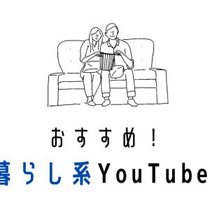 おすすめの「暮らし系YouTuber」を紹介。マネしたくなる、おしゃれな暮らし