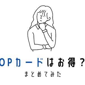 狛江市民はOPカード(小田急ポイントカード)を作るとお得なの?気になったので調べてみた