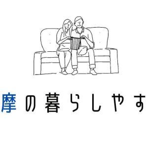 【東京】多摩地方の住みやすさ。住んで感じたメリット、デメリット