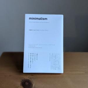 ザ・ミニマリスツの『minimalism 30歳から始めるミニマル・ライフ』を読みました。熱い気持ちに溢れたミニマリストのバイブル