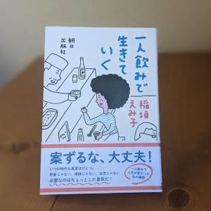 稲垣えみ子さん『一人飲みで生きていく』を読みました!ひとりでつくる、わたしのイドコロ