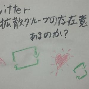 Twitter拡散グループの存在意味はあるのか?
