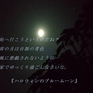 ひと月に2度巡ってきた満月をブルームーンと呼ぶそうな 詩