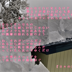 『日々の層』 楽式~tanosiki~