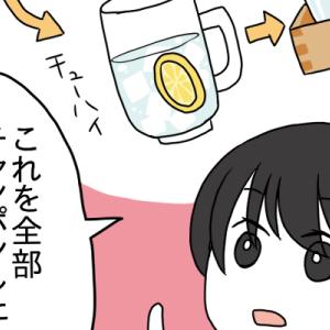 【ぐだぐだ妊婦生活14】酒グルイによるつわりの辛さ解説