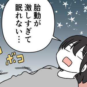 【ぐだぐだ妊婦生活40】妊娠中期・胎動のイメージ