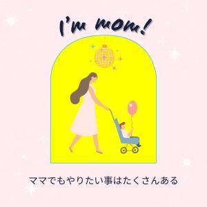 *ため息混じりのママがやりたい事を叶えていく方法*