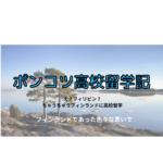 ポンコツ高校留学記2