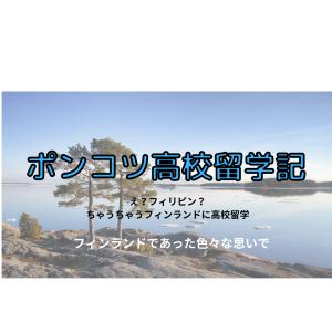 ポンコツ高校留学記4