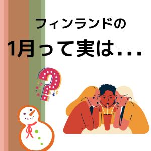 1月は〇〇禁止!