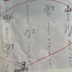 公文歴1年長男の進度(国語)