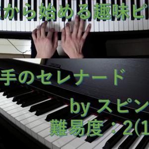 【解説・無料楽譜】ラッパ手のセレナード(Trumpeter's Serenade) / フランツ・シュタニスラウス・スピンドラー(Franz Stanislaus Spindler)