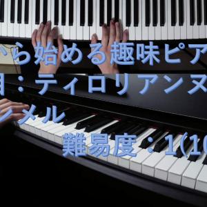 【解説・無料楽譜】ティロリアンヌ(Tyrolienne) / ジョセフ・ルンメル(Joseph Rummel)