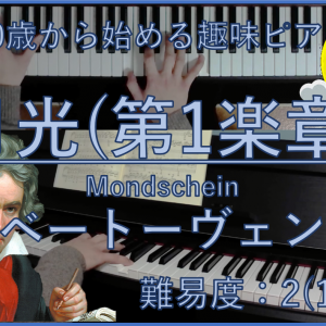 【解説・無料楽譜】ピアノソナタ 月光 第1楽章 (mondschein) / ベートーヴェン (Ludwig van Beethoven)