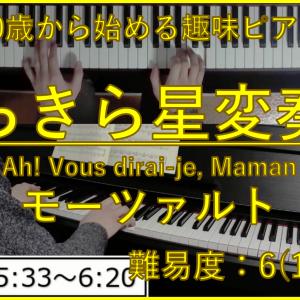 【解説・無料楽譜】きらきら星変奏曲 (Ah! Vous dirai-je, Maman) / モーツァルト (Wolfgang Amadeus Mozart)