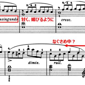 【ブルグミュラー25の練習曲】なぐさめ (Consolation) / ブルグミュラー (Burgmüller)