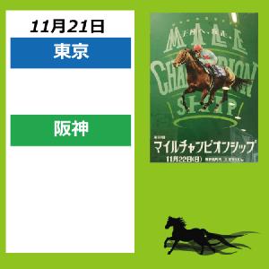 11月21日配置表(東京/阪神)