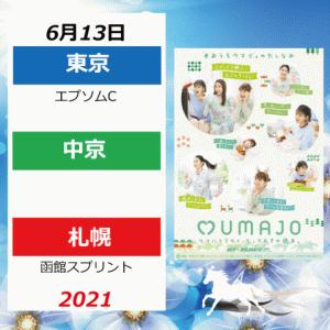 2021年6月13日(東京/中京/札幌)