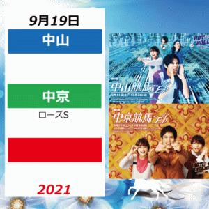 2021年9月19日(中山/中京)