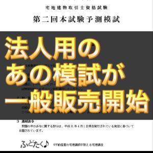 令和元年宅建 第二回本試験予測模試   販売開始!