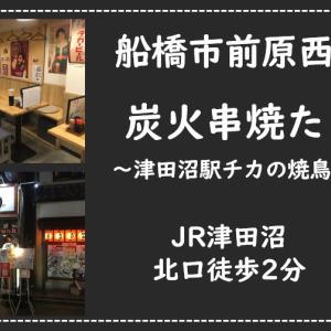 【津田沼 前原西】炭火串焼たまり!角ハイ100円の駅チカの焼き鳥居酒屋!