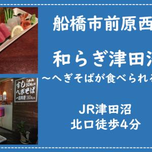 【津田沼 前原西】和らぎ(やわらぎ)!へぎそばが食べられる回らない寿司屋