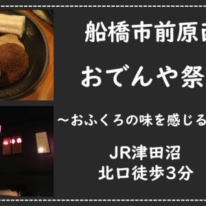 【津田沼 前原西】おでんや祭茶屋!美味しいおでんとおふくろの味!