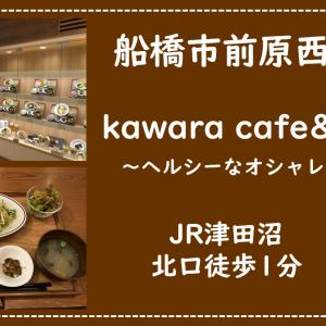 【津田沼 前原西】瓦カフェ&ダイニング津田沼パルコ店!ヘルシーな和食ランチが美味しい