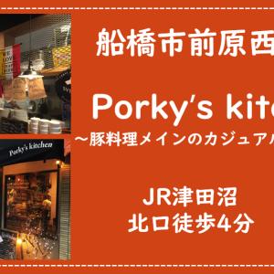 【津田沼 前原西】ポーキーズキッチン!コスパ最強のカジュアルフレンチのお店