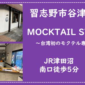【習志野市谷津】台湾茶屋MOCKTAIL STORY(モクテルストーリー)!タピオカ・フルーツティーの台湾カフェ