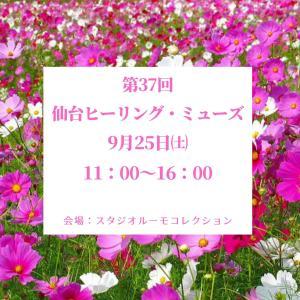 9月25日(土)仙台ヒーリング・ミューズ出展します!!