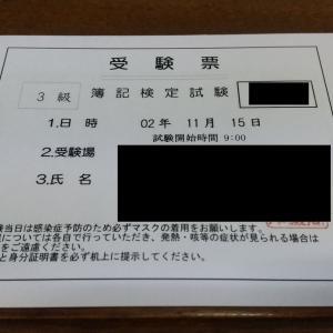 あと10日/簿記3級