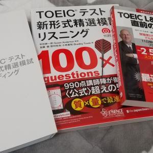 宅建/あと50日/TOEIC