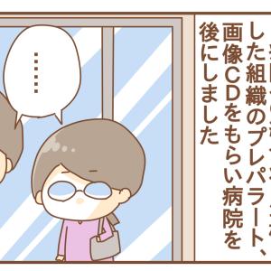乳がんが告知された日⑤【完】