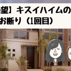 【絶望】キスイハイムのお断り(1回目)