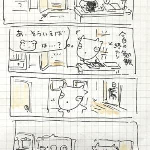 メーメー新聞夕刊