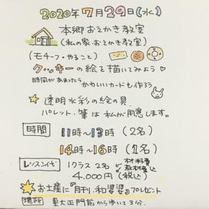 7月29日の本郷お絵描き教室!月刊・和婆婆のお土産付き!